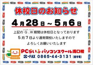 2019GW休校日のお知らせ