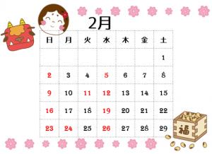 2月カレンダー節分