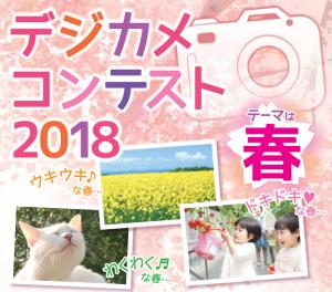 デジカメコンテスト2018春