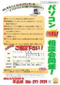パソコン無料相談会ポスター