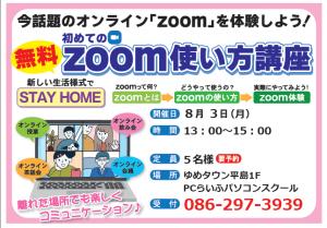 Zoomイベント