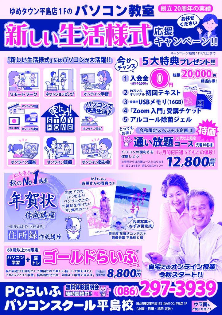 新しい生活様式応援キャンペーン_オモテ_平島校トンボナシ