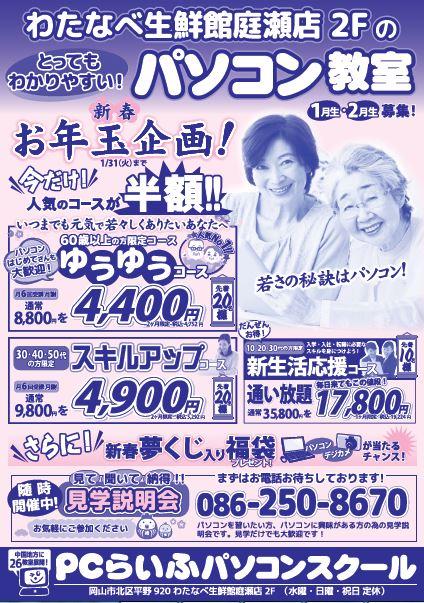 H29新春キャンペーン