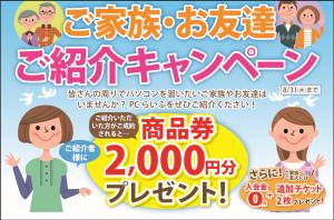 ご紹介キャンペーンポスター