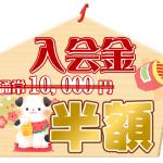2018新春キャンペーン特典①