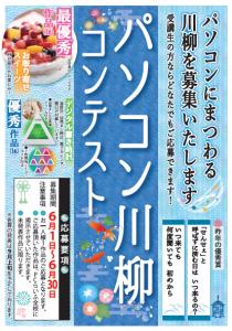 パソコン川柳コンテスト2018