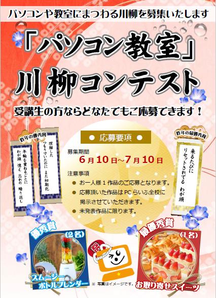 2019川柳コンテスト