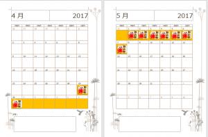 201704290507岡山校休校カレンダー