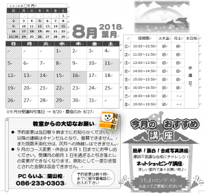 201808岡山校カレンダー