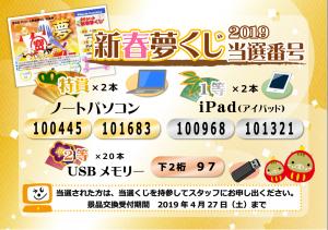 20190314宝くじ