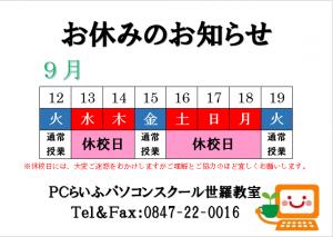 平成29年9月お休みのお知らせ