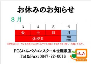 8gatuyasumi
