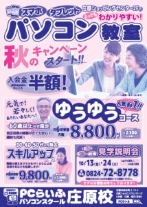 2017年秋キャンポスター表