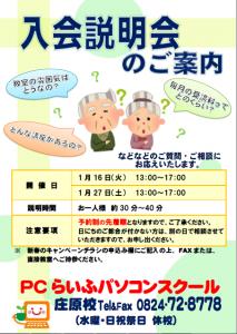 H30新春入会説明ポスター