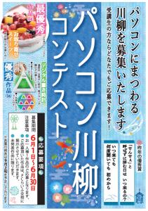 パソコン川柳コンテスト