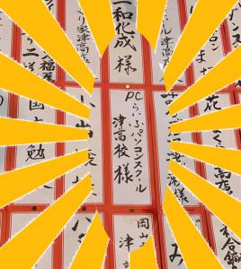 横井上町内会夏祭り協賛掲示1