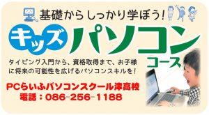 キッズパソコンコース_津高校