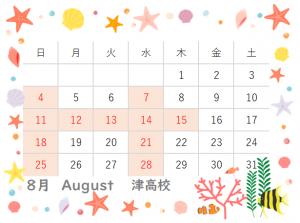 津高カレンダー201908