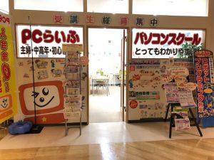 PCらいふパソコンスクール津高校ファサード202010