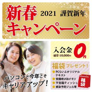2021新春キャンペーン_ブログ用_1080px正方形