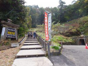 笹畝観光坑道