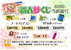 夢くじ2020発表POP