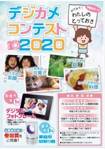 デジカメコンテスト2020