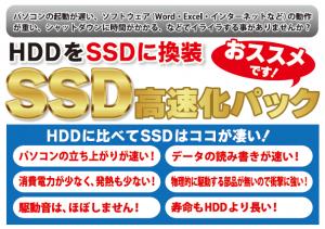 SSD交換POP1