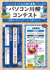 パソコン川柳コンテスト2020