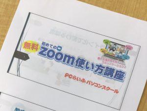 Zoom実践講座2