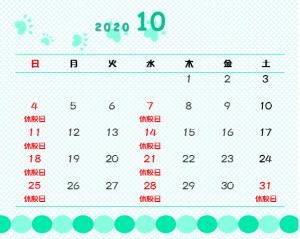 10月受講カレンダー