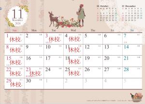 202011月カレンダー