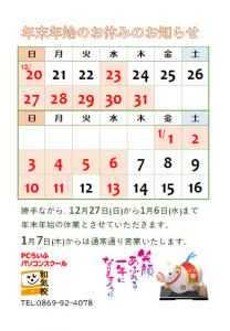 2020-2021年末年始カレンダー