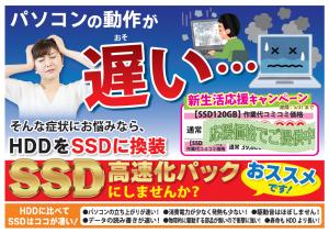 SSD高速化パック応援キャンペーン