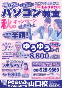 山口店PCらいふ② (1)