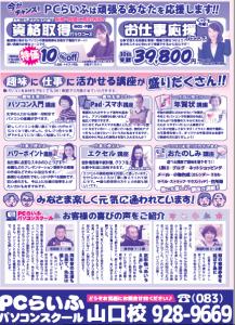 山口店PCらいふ② (2)