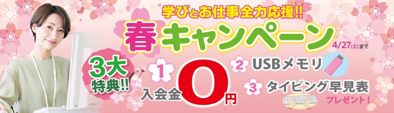 春のキャンペーン実施中!4/27(土)まで